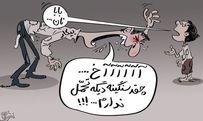 کاریکاتور/بیکاری و نابرابری مردم را پرخاشگر کرده است!