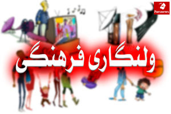 ولنگاری فرهنگی در دولت تدبیر