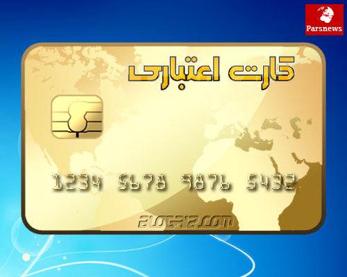 مسدود شدن کارت های اعتباری پس از 6 ماه