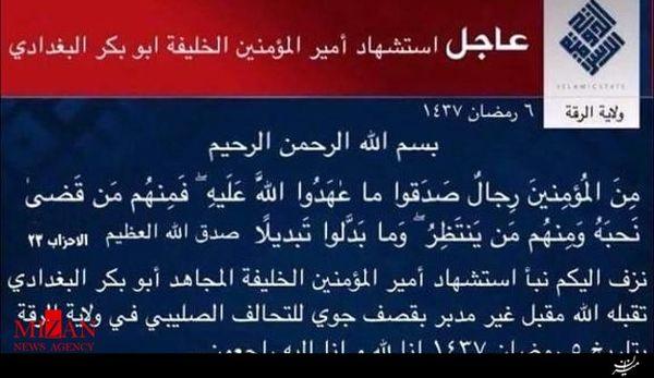 داعش مرگ البغدادی را تایید کرد! +عکس
