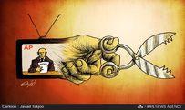 سانسورهای AP در گزارش محرمانه توافق ایران و آژانس/کاریکاتور
