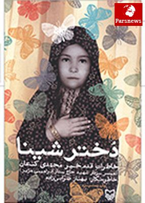 عکس کتاب دختر شینا