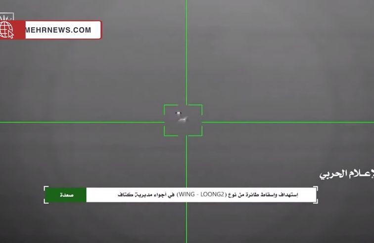 لحظه سرنگونی پهپاد جاسوسی سعودی