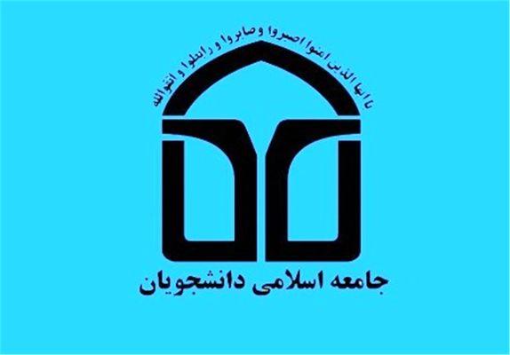 انتخاب اعضای شورای مرکزی اتحادیه جامعه اسلامی دانشجویان
