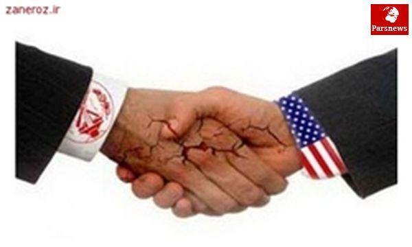 افتتاح دفترگروهک منافقین در واشنگتن