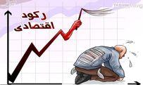 کاریکاتور/ رکود اقتصادی و معیشت مردم...