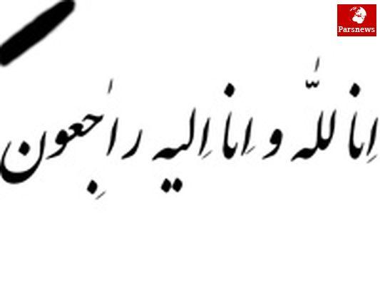 مراسم ترحیم مادر مهدوی کیا امروز برگزار میشود