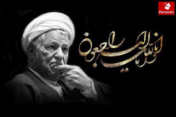 مراسم یادبود مرحوم هاشمیرفسنجانی در نمازجمعه تهران برگزار می شود