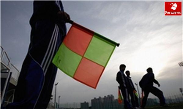 اعلام اسامی داوران هفته پایانی لیگ دسته اول