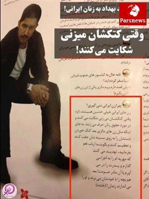 توهین حامد بهداد به زنان ایرانی/عکس