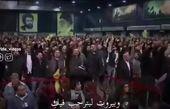سرود جالب لبنانی ها برای نفتکش ایرانی
